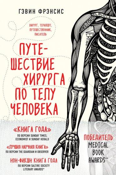 """Cкачать """"Путешествие хирурга по телу человека"""" бесплатно"""
