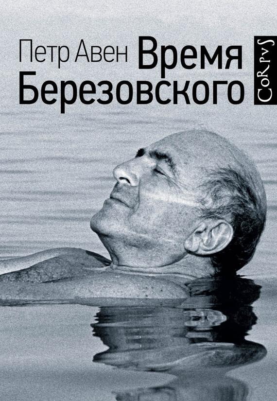 """Cкачать """"Время Березовского"""" бесплатно"""