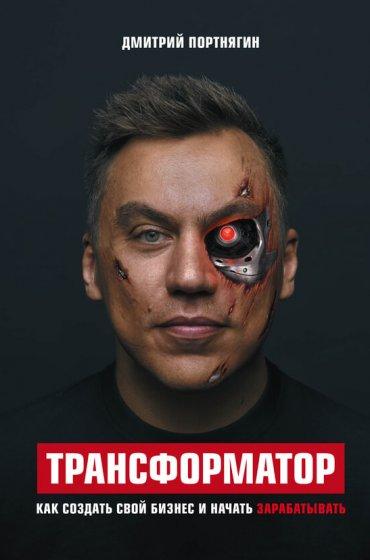 """Cкачать """"Трансформатор. Как создать свой бизнес и начать зарабатывать"""" бесплатно"""