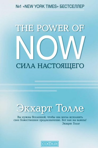 """Cкачать """"The Power of Now. Сила настоящего"""" бесплатно"""